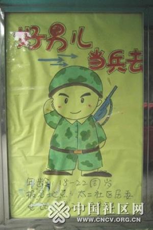 """英雄联盟yy公会头像_当兵去""""卡通宣传海报"""
